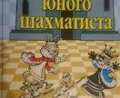 Учебник юного шахматиста.