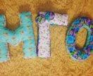 Буквы подушки.