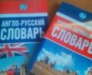 Словарь русско-английский и англо-русский один