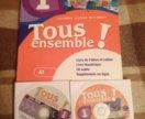 Новый учебник французского для тинейджеров