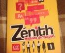 Новый учебник французского для подростков