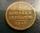 1/4 КОПЕЙКИ СЕРЕБРОМ 1841 СПМ XF