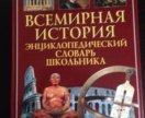 Энциклопедический словарь всемирной истории