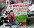 Инциклопедия для девочек