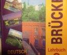 Учебник по немецкому Бим,Гаврилова