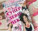 Книга для девочек. Новая
