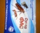 Средство от клопов, тараканов, мух и др насекомых