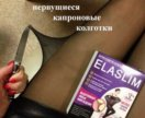 Нервущиеся колготки «ElaSlim»