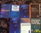 Книги для ВУЗа