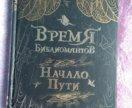 """Книга """"Время Библиомантов - Начало пути"""""""