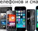 Ремонт телефонов и планшетов, ноутбуков