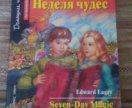"""Книга по анлийскому языку. """"Неделя чудес""""."""