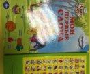 Книга со звуком по английскому