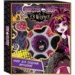 Набор для создания украшений Monster High