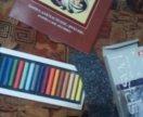 Набор для рисования пастелью