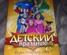 """Книга """"Детские праздники"""""""
