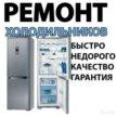 Ремонт холодильников в Уфе