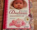 Дневник развития малыша от рождения до года