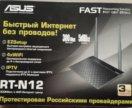 Безпроводной маршрутизатор Asus