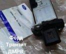 ДМРВ ФОРД ТРАНЗИТ