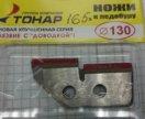 Ножи к ледобуру Тонар ф130