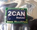 2 CAN Starline модуль
