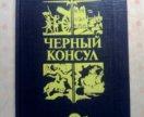 Чёрный консул. А.К.Виноградов. 1982 год.
