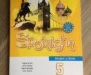 Новый учебник по английскому для 5 класса