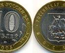 Юбилейные монеты рф