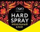 Клей мебельный Hard Sprey