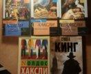 Книги  Хаксли  и Кинга