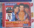 """Audio-CD""""Динамит-Все Хиты.2002"""""""