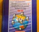 Учебник по Информатике для 10-11 кл.  Н. Угринович