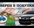Юридическая проверка автомобиля перед покупкой
