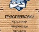 Услуги грузчиков