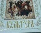Книга Русская культура