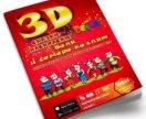 3D сказки-раскраски