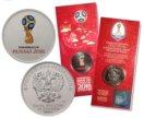 25 рублей Чемпионат мира по футболу 2018 цветная