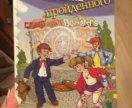 Книга для подростков