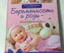 Книга по беременности