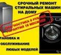 Ремонт стиральных машин у вас дома в день обращени
