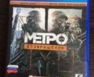 Метро возвращение(PS4)