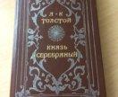 """А.К. Толстой """"Князь Серебряный"""""""