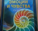 """Книга """"эмоции и чувства"""""""
