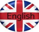 Репетитор по английскому и русскому языку