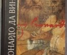 Книга Леонардо да Винчи
