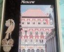 Музеи Москвы и подмосковья на английском языке