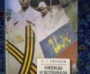 Ижевцы и воткинцы.Борьба с большевиками 1918-1920