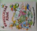 Учебник по французскому языку для малышей