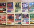 8 любимых книг